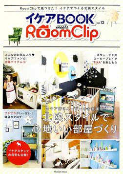 イケアBOOK【イケアブック】vol.12 meets RoomClip-電子書籍