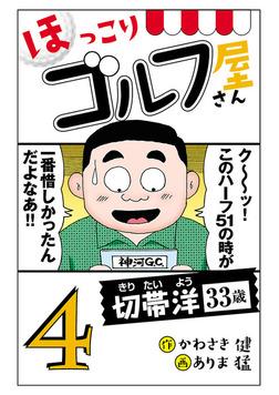【電子新装版】ほっこりゴルフ屋さん 4-電子書籍