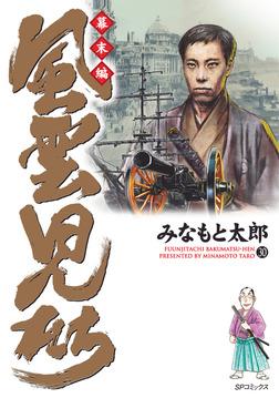 風雲児たち 幕末編 30巻-電子書籍
