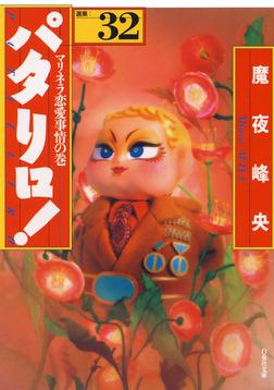 パタリロ! 32巻-電子書籍