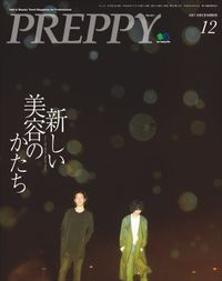PREPPY 2017年12月号