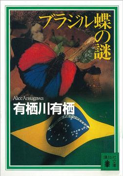 ブラジル蝶の謎-電子書籍
