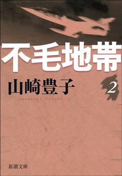 不毛地帯 第二巻-電子書籍
