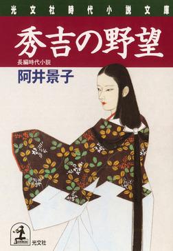 秀吉の野望-電子書籍