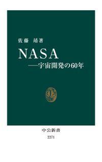 NASA 宇宙開発の60年(中公新書)