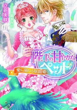 陛下の甘やかなペット 愛に溺れる妖精姫-電子書籍