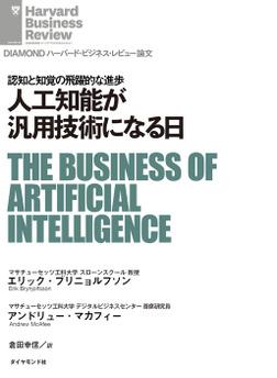 人工知能が汎用技術になる日-電子書籍