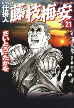 仕掛人 藤枝梅安 21巻-電子書籍