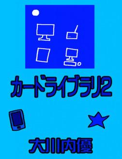 カードライブラリ2-電子書籍