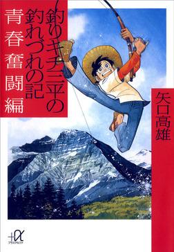 釣りキチ三平の釣れづれの記 青春奮闘編-電子書籍
