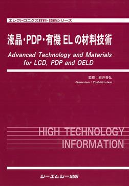 液晶・PDP・有機ELの材料技術-電子書籍