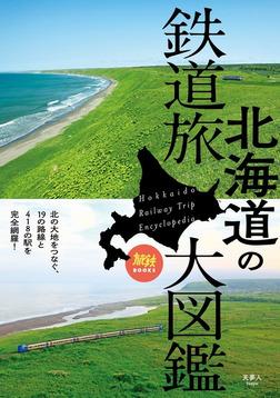 旅鉄BOOKS 020 北海道の鉄道旅大図鑑-電子書籍