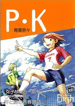 P・K-電子書籍