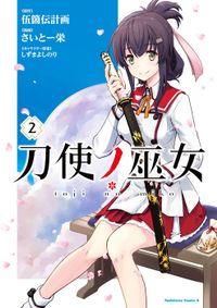 刀使ノ巫女(2)
