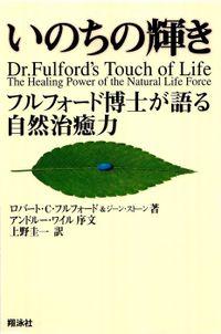 いのちの輝き フルフォード博士が語る自然治癒力