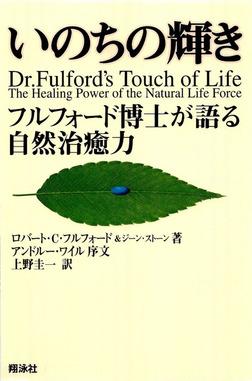 いのちの輝き フルフォード博士が語る自然治癒力-電子書籍