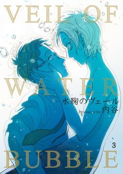 水鞠のヴェール 3巻-電子書籍