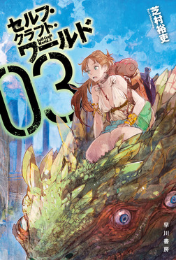 セルフ・クラフト・ワールド 3-電子書籍
