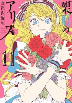 架刑のアリス(11)-電子書籍