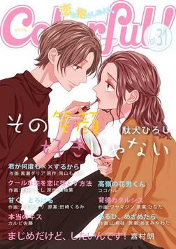 Colorful! vol.31-電子書籍