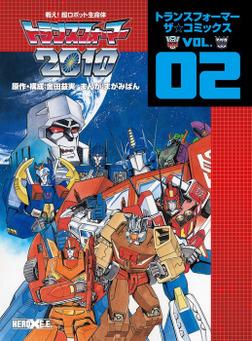 戦え!超ロボット生命体トランスフォーマー2010 トランスフォーマー ザ☆コミックスVOL.2-電子書籍