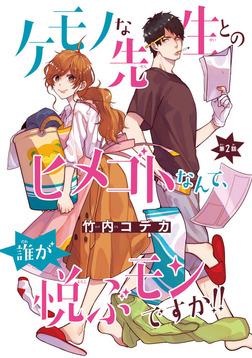 ケモノな先生とのヒメゴトなんて、誰が悦ぶモンですか!!(話売り) #2-電子書籍