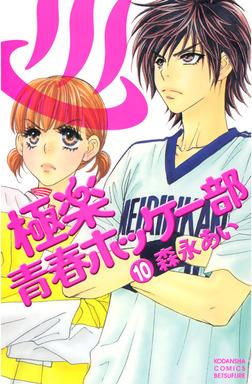 極楽青春ホッケー部(10)-電子書籍