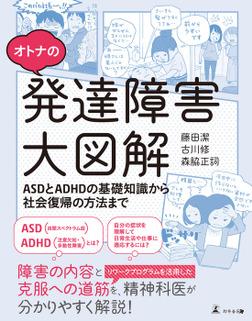 オトナの発達障害大図解――ASDとADHDの基礎知識から社会復帰の方法まで――-電子書籍