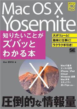 ポケット百科DX Mac OS X Yosemite 知りたいことがズバッとわかる本-電子書籍
