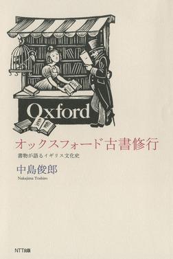 オックスフォード古書修行 : 書物が語るイギリス文化史-電子書籍