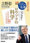 別冊NHK100分de名著 読書の学校