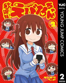 秋田妹!えびなちゃん 2-電子書籍