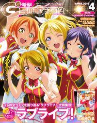 電撃G's magazine 2016年4月号【プロダクトコード付き】