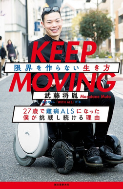 KEEP MOVING 限界を作らない生き方-電子書籍