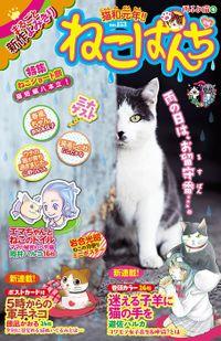 ねこぱんち 雨ふり猫号 / No.153