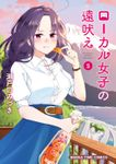 ローカル女子の遠吠え【電子限定版】 5巻