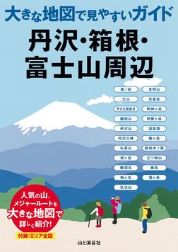 大きな地図で見やすいガイド 丹沢・箱根・富士山周辺-電子書籍