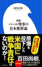 新版 パール判事の日本無罪論(小学館新書)