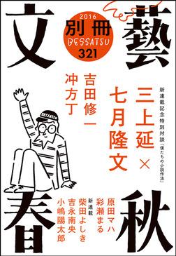別冊文藝春秋 電子版5号-電子書籍