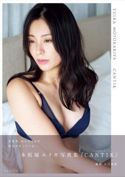 本仮屋ユイカ 写真集 『 CANTIK 』-電子書籍