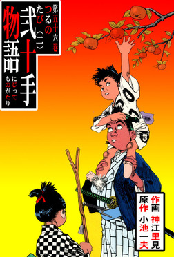 弐十手物語(56)-電子書籍