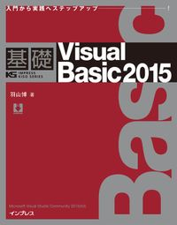 基礎 Visual Basic 2015