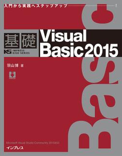 基礎 Visual Basic 2015-電子書籍