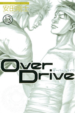 Over Drive(13)-電子書籍