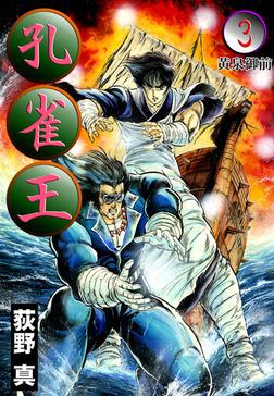 孔雀王 第3巻-電子書籍