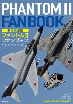 航空自衛隊 ファントムII ファンブック-電子書籍