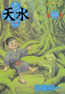 天水(2)-電子書籍