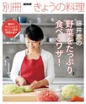 藤井恵の野菜をたっぷり食べるワザ!