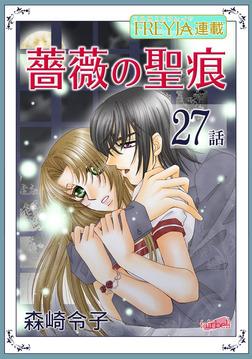 薔薇の聖痕『フレイヤ連載』 27話-電子書籍