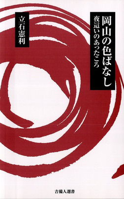 岡山の色ばなし -夜這いのあったころ--電子書籍